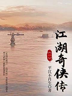 江湖奇侠传1