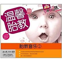 温馨胎教:胎教音乐2(3CD)