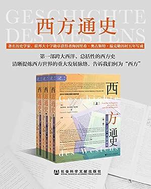 西方通史:從古代源頭到20世紀(全3冊)
