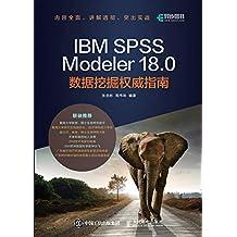 IBM SPSS Modeler 18.0数据挖掘权威指南(异步图书)
