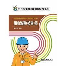 用电监察(检查)员 (电力行业职业技能鉴定网考通)