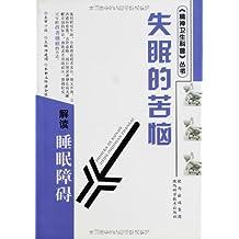 失眠的苦恼-解读睡眠障碍 (精神卫生科普丛书)