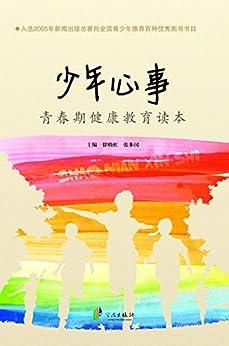 """""""少年心事:青春期健康教育读本"""",作者:[徐晓虹,张雪伊]"""