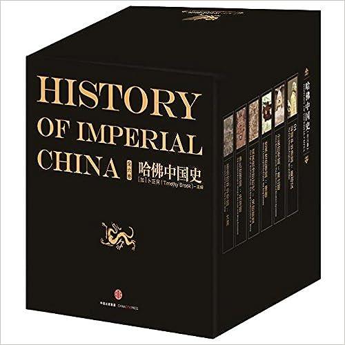 哈佛中国史电子书PDF下载