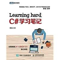 Learning hard C#学习笔记 (图灵原创)