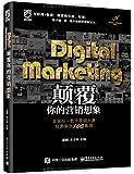 Digital Marketing颠覆你的营销想象:金鼠标·数字营销大赛经典案例100集锦(全彩)