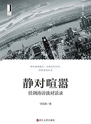 静对喧嚣:任剑涛访谈对话录.pdf