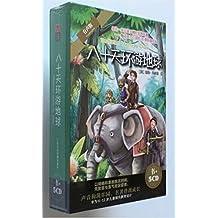 原装正版 八十天环游地球 5CD+书 有声版 儒勒·凡尔纳著作 田龙播讲
