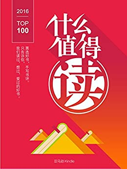 """Kindle 什么值得读 TOP100"",作者:[Kindle 中国]"