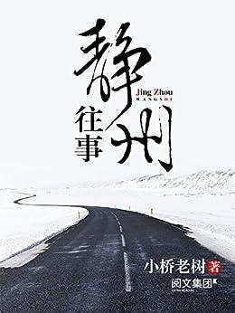"""""""静州往事第2卷"""",作者:[小桥老树]"""