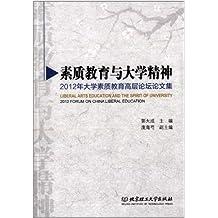 素质教育与大学精神:(2012年)大学素质教育高层论坛论文集