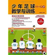 少年足球教学与训练:基础训练98项(11-12岁)