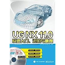 UG NX 11.0快速入门、进阶与精通(配全程视频教程)