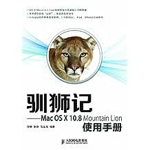 驯狮记——Mac OS X 10.8 Mountain Lion使用手册(异步图书)