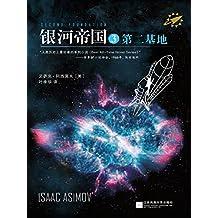 银河帝国3:第二基地(读客熊猫君出品,讲述人类未来两万年的历史。人类想象力的极限!)