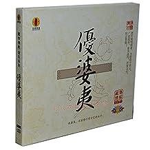 正版龙源佛教音乐 藏传佛教音乐系列 优婆夷 1CD 大悲咒