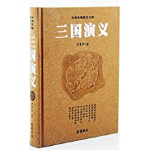 古典名著普及文库:三国演义(豪华版)