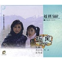 越剧:巧凤(2VCD)