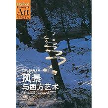 """牛津艺术史系列:风景与西方艺术 (权威学者精妙解读""""风景""""概念与演变,带您全角度领略寻常风景的非常之美)"""