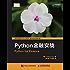 Python金融实战(异步图书)