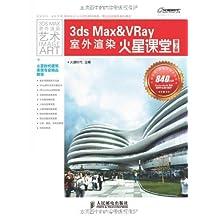 3ds Max & VRay室外渲染火星课堂(第2版) (火星时代系列丛书 12)
