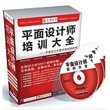 正版育碟视频教程 平面设计师培训大全学习教程PS系统大全教程23DVD软件光盘碟片