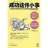 日本最畅销的五十部书籍排行榜!-书啦圈
