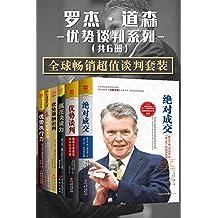 罗杰·道森优势谈判系列【全球畅销超值谈判套装共6册】 (包含:《优势谈判》《绝对成交》《赢在决策力》《赢在问题解决力》《优势执行力》《优势薪酬谈判》共6册)