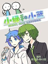 小綠和小藍(第33冊至第43冊)