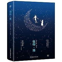 彼得潘(2018新版·彩色插图典藏版)(附精美笔记本)