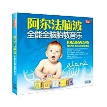 阿尔法脑波:全脑全能胎教音乐(2CD)