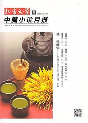 北京文学·中篇小说月报.pdf