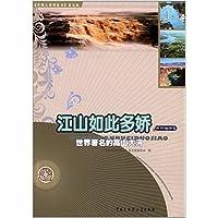 江山如此多娇:世界著名的高山大河(世界地理卷)