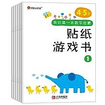 邦臣小红花·我的第一本数学启蒙贴纸游戏书(4-5岁)(套装共6册)