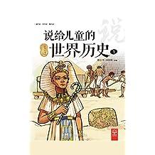 说给儿童的世界历史.1(家长首选历史入门书,文津奖作家陈卫平全新力作!引导孩子多角度思考,成为胸怀万里的世界人。)