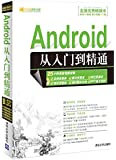 Android从入门到精通(附光盘)