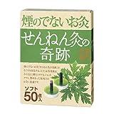 非烟雾 灸 肥皂灸的奇迹 柔软 50件装 50点入