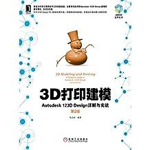 3D打印建模:Autodesk 123D Design详解与实战(第2版) (3D打印技术丛书)