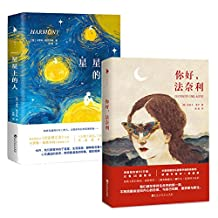 你好,法奈利+ 星星上的人 套装2册 (我们都在等待生命中的那一刻,不再屈服命运和内心的恐惧,与自己和解,重获爱与新生。)