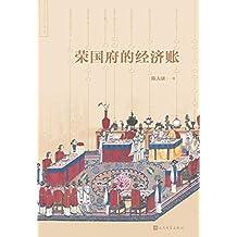 荣国府的经济账(一本从经济、财产角度细读《红楼梦》的佳作)
