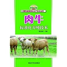 肉牛标准化养殖技术 (新农村书屋)