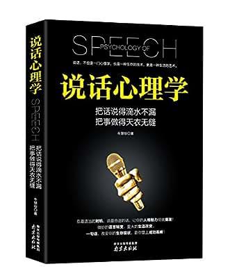 说话心理学.pdf