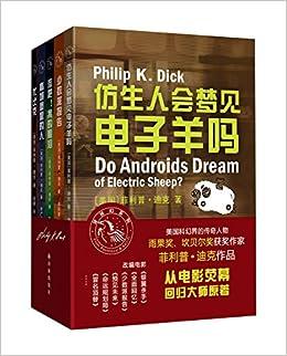 译林幻系列:菲利普·迪克作品集(套装共5册)