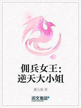 """""""佣兵女王:逆天大小姐"""",作者:[魔九幽]"""