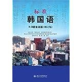 标准韩国语 1-3册套装版(修订版)