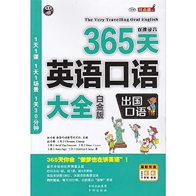 昂秀点读笔(MPR) 365天英语口语大全 白金版出国口语 赠MP3光盘一张 最新双速录音 语言文字/英语口语.pdf