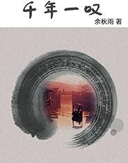 千年一嘆(一本真實而精彩的行旅日記,一場追尋文化之旅,讓余秋雨大師帶你看盡古文明的衰落…)