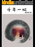 千年一叹(一本真实而精彩的行旅日记,一场追寻文化之旅,让余秋雨大师带你看尽古文明的衰落…)