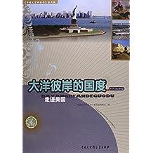 大洋彼岸的国度:走进美国 (中国大百科全书普及版)