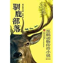 黑鹤动物传奇小说:驯鹿部落